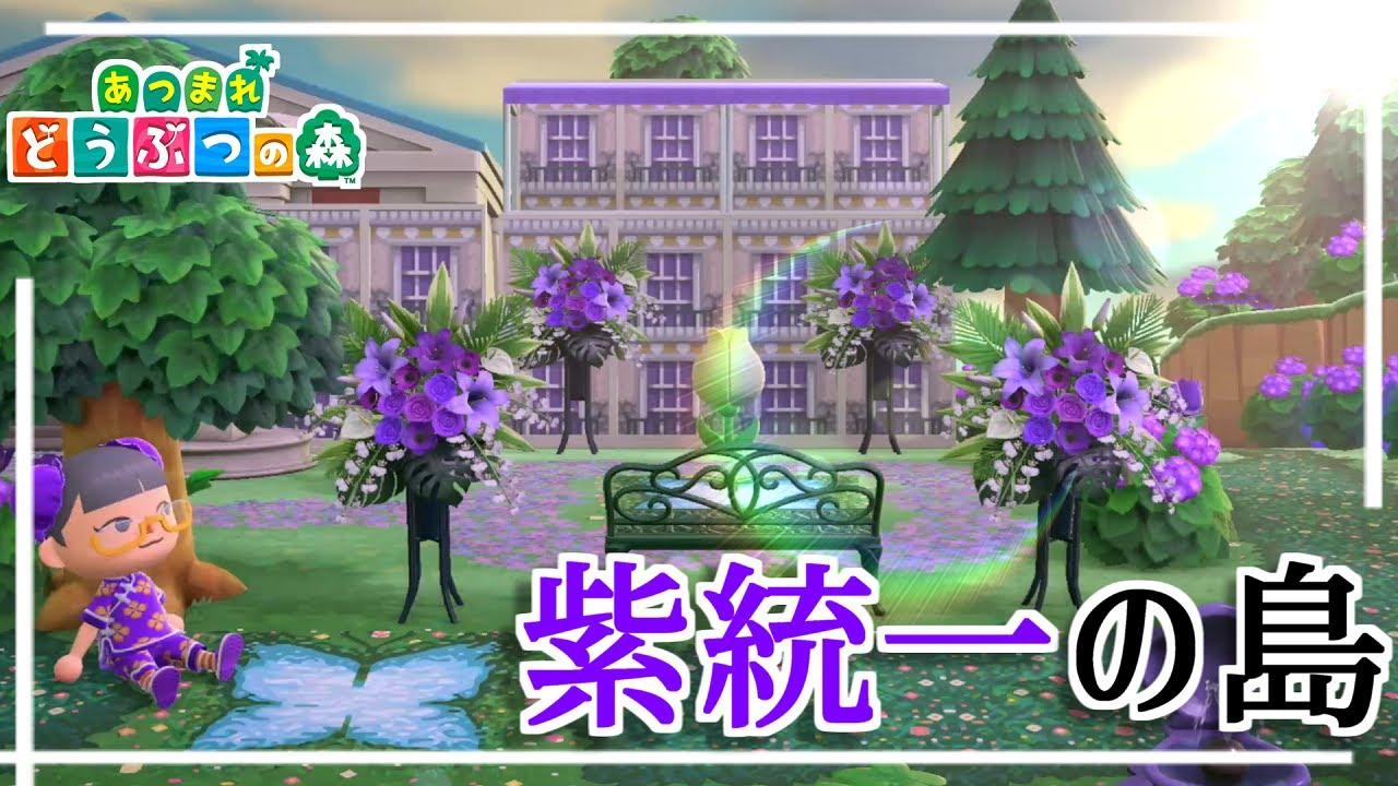 【島訪問】朝日と紫統一が映える「Ile Royale島」にお邪魔しました【あつ森】