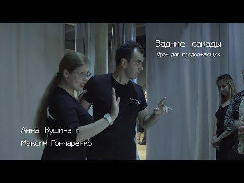 Анна Кушина и Максим Гончаренко. Задние сакады.