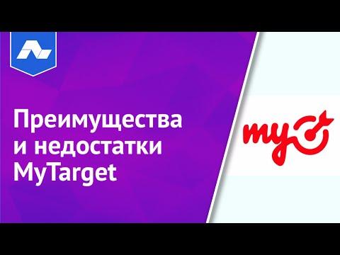 видео: Преимущества и недостатки #mytarget | Как настроить Майтаргет [Академия Лидогенерации]