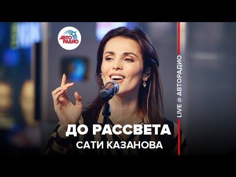 🅰️ Сати Казанова - До Рассвета (LIVE @ Авторадио)