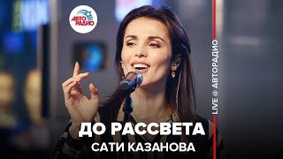Download 🅰️ Сати Казанова - До Рассвета (LIVE @ Авторадио) Mp3 and Videos