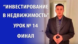 Инвестирование в недвижимость. Обучающее видео №14.(Принял решение? Действуй! http://passivndohod.ru/ http://remototdenisa.ru/, 2016-04-30T17:48:08.000Z)