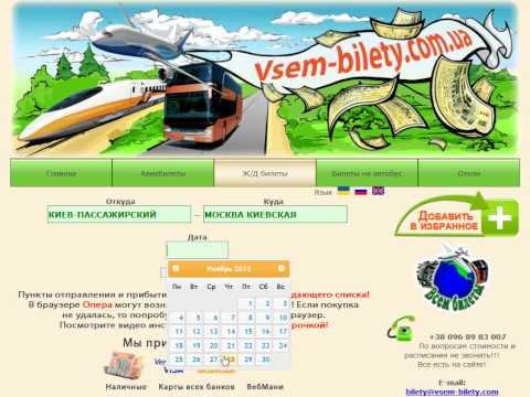 Расписание поездов. Узнать расписание поездов по Украине