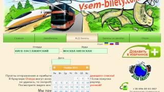 Расписание поездов. Узнать расписание поездов по Украине(, 2013-10-19T23:12:40.000Z)