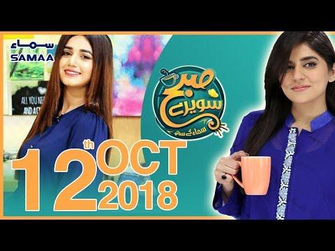 Anum Fayyaz Exclusive | Subh Saverey Samaa Kay Saath | Sanam Baloch | SAMAA TV | October 12, 2018