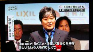 KHB東日本放送(宮城県)2015年10月12日のニュース、スーパーJチャンネル...