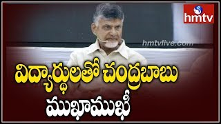 AP CM Chandrababu Interaction With Students | Chandrababu Full Speech @ Yuva Nestham | hmtv