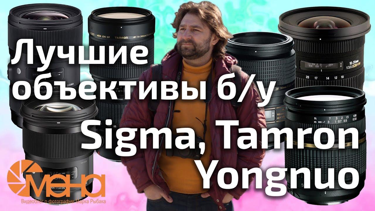 Лучшие объективы бу. Sigma, Tamron, Yongnuo