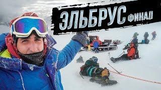 ВОСХОЖДЕНИЕ НА ЭЛЬБРУС / ФИНАЛ !