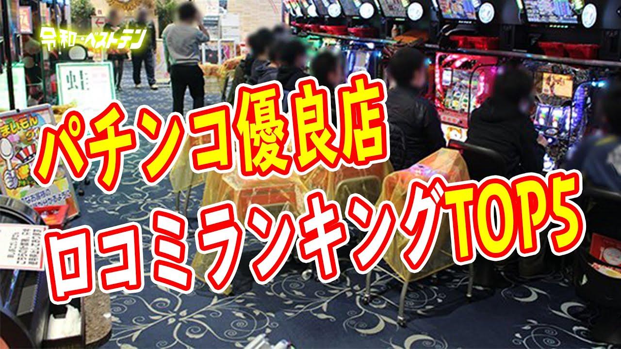 店 優良 福岡 パチンコ