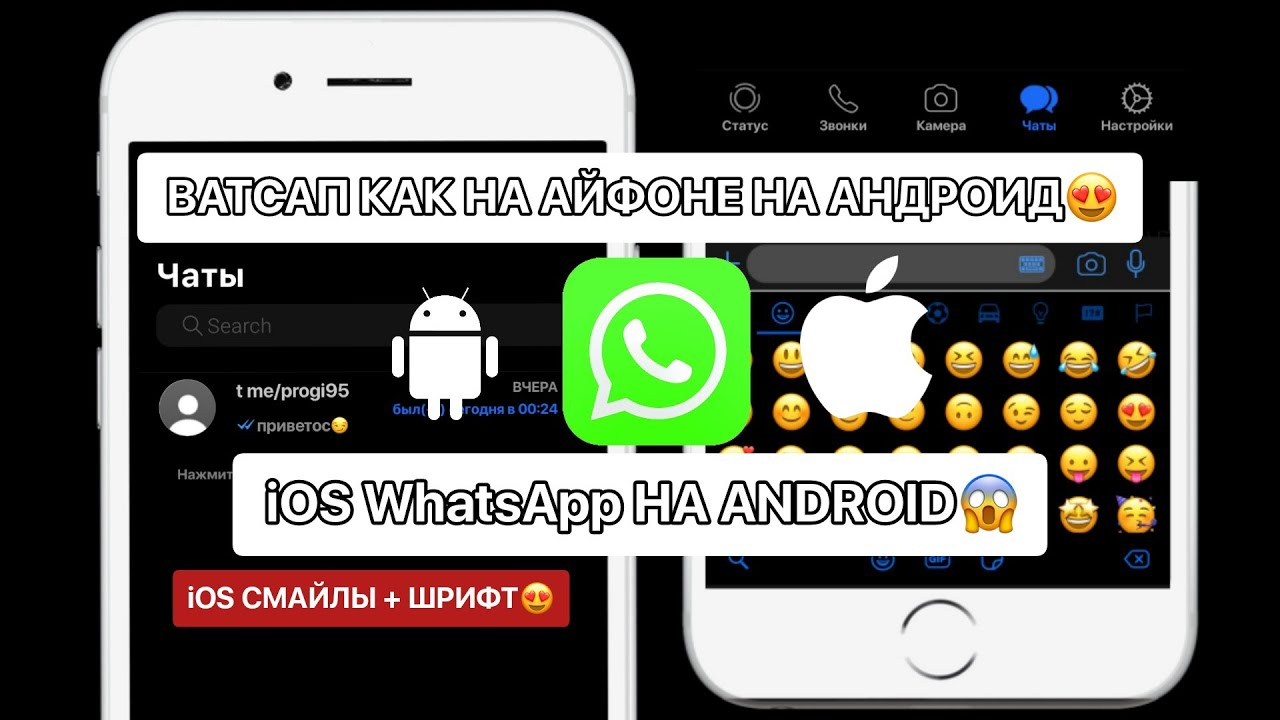 😍WHATSAPP КАК НА АЙФОНЕ НА АНДРОИД | iOS WHATSAPP НА ANDROID | iOS смайлы + шрифт и дизайн