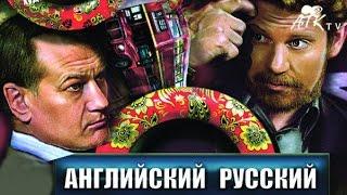 АНГЛИЙСКИЙ РУССКИЙ| ТРЕЙЛЕР СМОТРЕТЬ ОНЛАЙН | АТК-СТУДИО | МЕЛОДРАМА | 2013