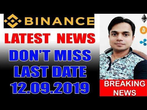 Binance Latest Announcement | Binance Launches Third Phase