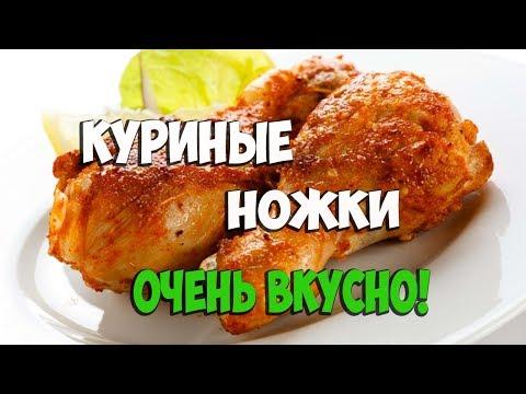 Вкуснейшие запеченные куриные ножки | Видео рецепт запекания куриных ножек в духовке
