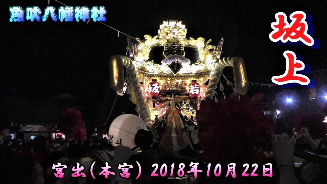 播州の秋祭り 魚吹八幡神社(本宮)坂上 8番 宮出 2018年10月22日 - YouTube