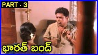 Bharat Bandh - Movie Part -3 _ Vinodh Kumar, Archana, Rehaman