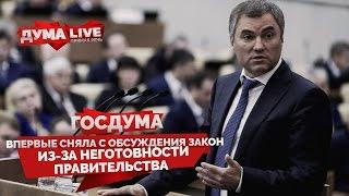 ГосДума впервые сняла с обсуждения закон из-за неготовности правительства [прямая речь]