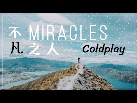 Miracles, Someone Special《不凡之人》Coldplay 酷玩樂團 ft Big Sean ▎Live cover 中文字幕