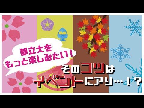 【p!eceの動画】都立大1年間でどんなイベントある?