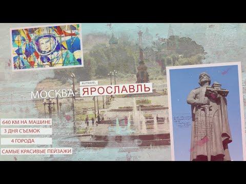 Еду из Москвы в Ярославль. Обзор города.
