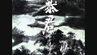 暴君 Bloody Tyrant - 水沙漣傳奇 (FULL ALBUM)