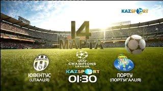 «Ювентус» - «Порту». Лига Чемпионов. 1/8