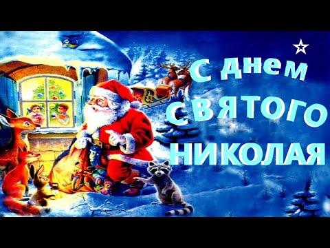 С Днем Святого Николая!🎅Красивое поздравление с Днем Николая Чудотворца! Happy St. Nicholas Day!🎁