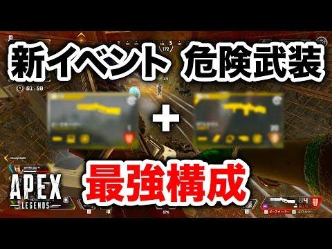 【APEX LEGENDS】新モード「危険武装」最強構成はまぁこれよね【エーペックスレジェンズ】