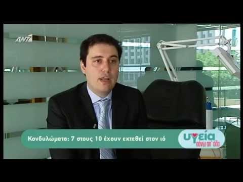 """Τα κονδυλώματα, διάγνωση και θεραπεία - Ελευθέριος Ιωαννίδης, δερματολόγος """"Υγεία πάνω απ'όλα"""" ΑΝΤ1"""