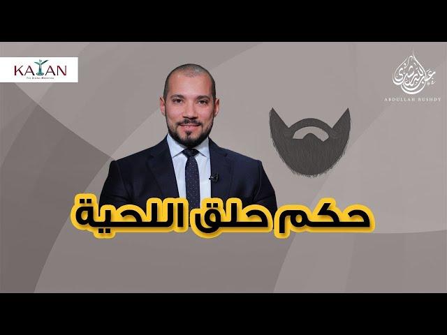 حكم حلق اللحية حلق اللحية اللحية عبدالله رشدي Abdullah Rushdy Youtube