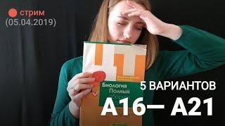 ЦТ по биологии.  А16-А21 (5 вариантов)