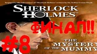 Шерлок Холмс: Пять египетских статуэток - ФИНАЛ!!