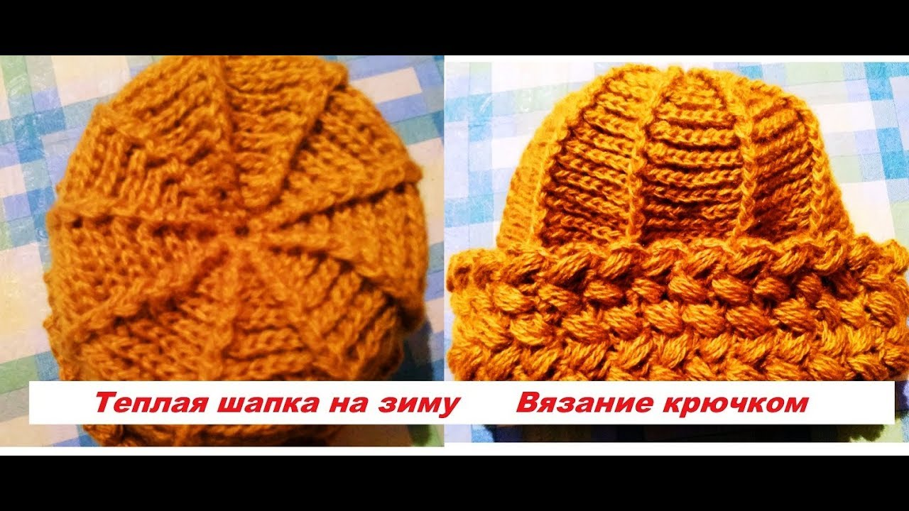 вяжем на зиму шапка вязание крючком Youtube