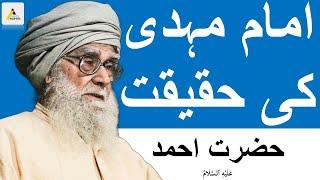 Famous Muslim Scholar: Majority will Oppose the Imam Mahdi : اکثر امام مہدی کی مخالفت کریں گے