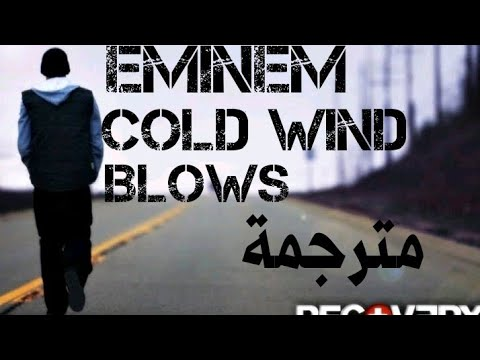 eminem - cold wind blows  مترجمة music