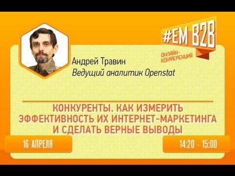 #EMB2B Конкуренты: как измерить эффективность их интернет-маркетинга. Андрей Травин