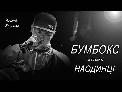 елку детский бумбокс наодинці перевод на русский записка