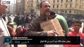 مصر العربية |  -مواطن معاشه 489 جنيه: انا ميت من قلة العلاج
