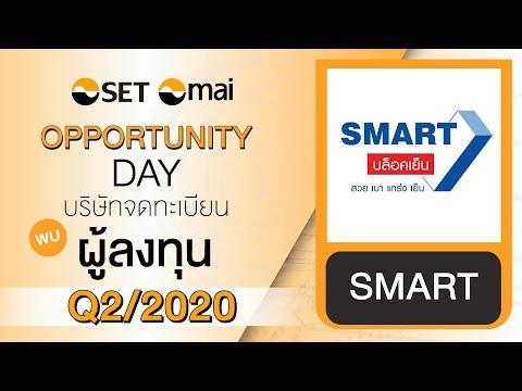 Oppday Q2/2020 บริษัท สมาร์ทคอนกรีต จำกัด (มหาชน) SMART