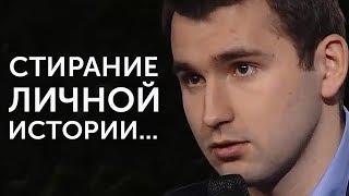 СТИРАНИЕ ЛИЧНОЙ ИСТОРИИ... | Михаил Дашкиев. Бизнес Молодость