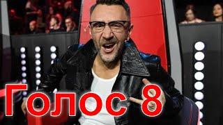 Голос8 Сергей Шнуров анекдот за кадром (не вошедшее в эфир 1 канала)