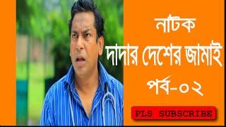 Bangla Eid Ul Azha Natok 2016 দাদার দেশের জামাই পর্ব ২ ¦ Dadar Desher Jamai Part 2