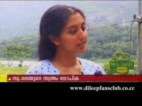 Dileep: Gopika about Movie Swantham Lekhakan