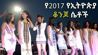 Ethiopia's Top Most Beautiful Women of 2017 | የ2017 ቆንጆ ኢትዮጵያውያን ሴቶች
