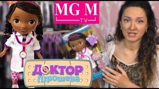 Доктор Плюшева Doc McStuffins Распаковка и обзор Куклы