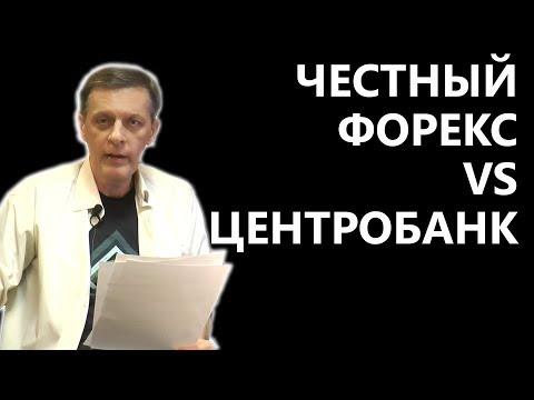 """""""Честный форекс"""" vs Центробанк: как это делается"""