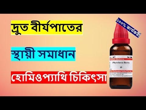 Druto Birjopat Rodh In Homeopathy - দ্রুত বীর্যপাতের স্থায়ী সমাধান হোমিওপ্যাথি চিকিৎসা