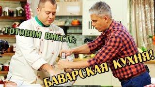 Баварская кухня - Готовим вместе - Интер