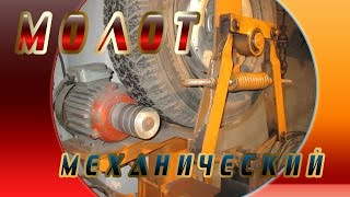 молот механический самодельный