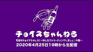 宅呑みチョイスちゃん 02〜みんなでレコーディングしましょ♪の巻〜